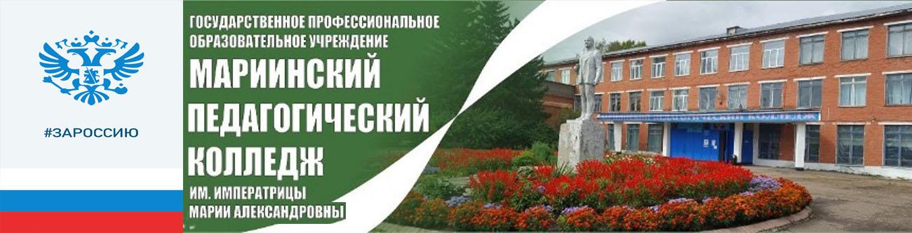 Мариинский педагогический колледж имени императрицы Марии Александровны