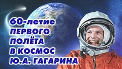 В библиотеке прошла игра-викторина к 60-летию первого полета Ю.А. Гагарина в космос