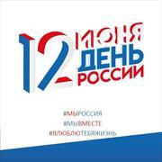 Флешмобы к празднованию Дня России!