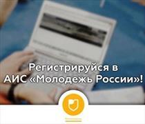"""Автоматизированная информационная система """"Молодежь России"""""""