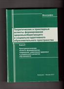Книга «Теоретические и прикладные аспекты  формирования здоровьесберегающего и социально-адаптивного образовательного пространства»