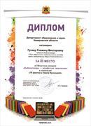 Поздравляем Снежану Викторовну с победой в IV областном конкурсе «Библиотекарь – профессия творческая»!