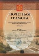 Педагог-библиотекарь колледжа Гусева С.В. награждена Почетной грамотой ДОиН КО