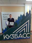 Василий Васильевич Новоселов - лауреат областного конкурса «Преподаватель года - 2019»