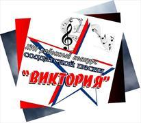 ХVII районный конкурс солдатской песни «Виктория»