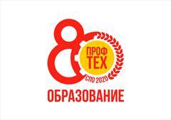 Агитбригада ко Дню профтехобразования в России