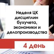 4 день недели ЦК дисциплин бухучета, экономики и делопроизводства